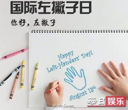 国际左撇子日是由来的 左撇子真的比一般人聪明吗?