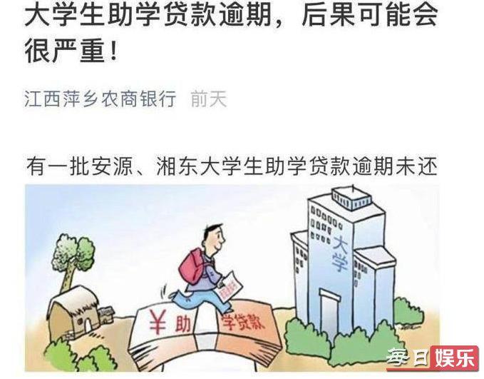 银行公布学生隐私怎么回事 农商银行此举是否欠妥?