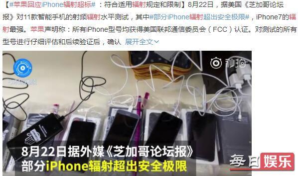 苹果回应辐射超标说了什么 究竟是哪一款手机辐射超标了?