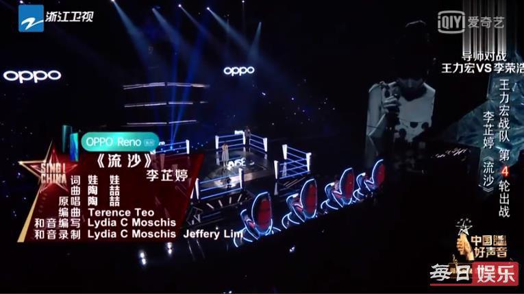 中国好声音李芷婷《流沙》vs胡睿《爱错》原唱及歌词