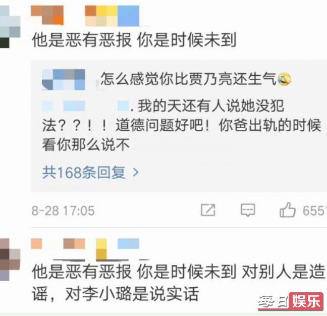 李小璐朋友圈发文说了什么 李小璐为何能跟黄毅清扯到一起?