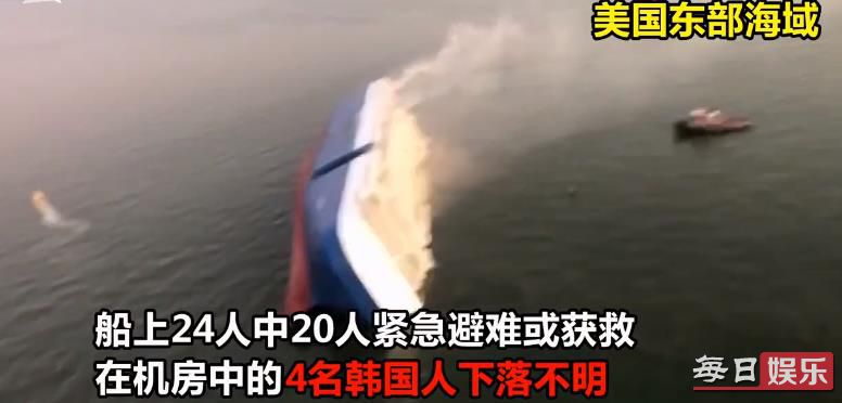 韩国货轮倾覆起火伤亡情况,事发经过及现场图片曝光