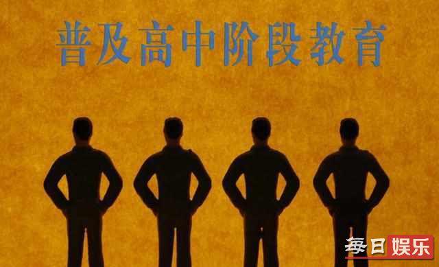 江西高中免学费是什么情况 高中免费教育会全国普及吗?