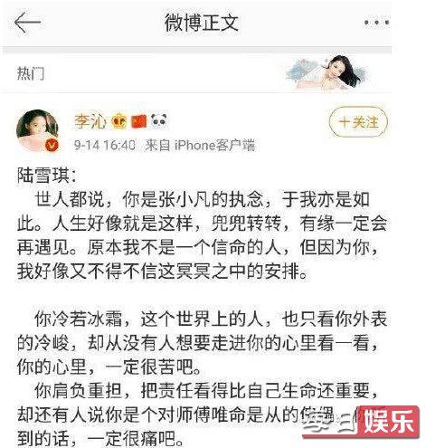 李沁回应诛仙争议说了什么 《诛仙I》真的是一部烂片吗?