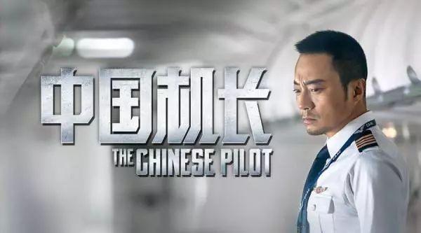 中国机长首映礼 中国机长什么时候上映 演员表及剧情介绍