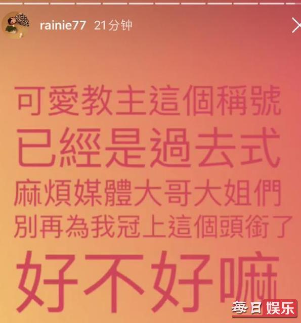 杨丞琳可爱教主是什么梗 为什么杨丞琳叫可爱教主?