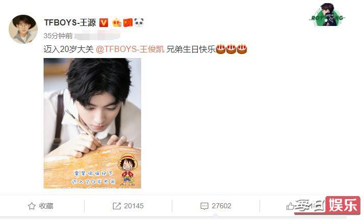王俊凯20岁生日祝福 王俊凯20岁生日在哪过的?