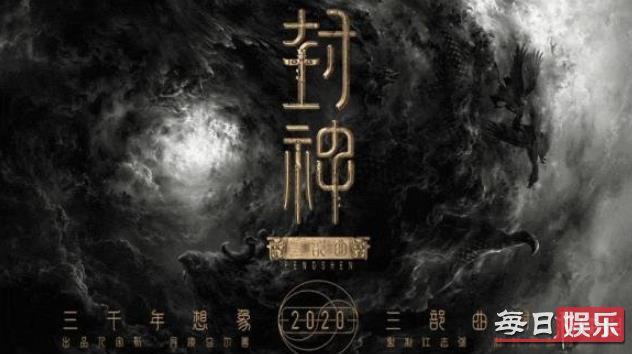 黄渤出演姜子牙是真的吗 《封神三部曲》会在什么时候上映?