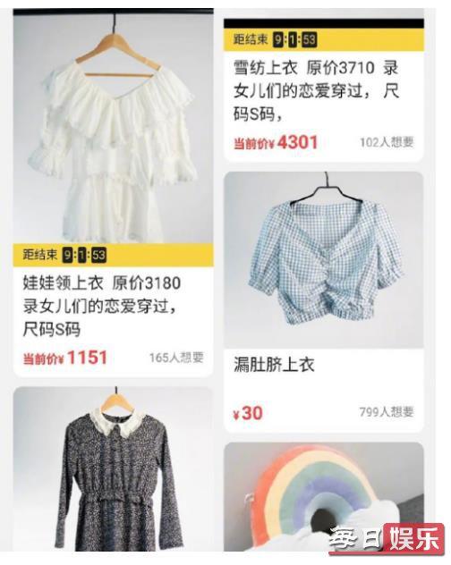 为什么郑爽拍卖衣服 郑爽的衣服都是多少钱?