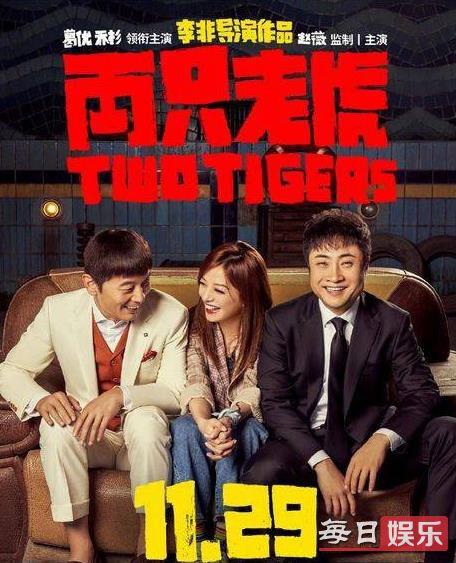 两只老虎定档是什么时候 电影《两只老虎》讲的什么剧情?