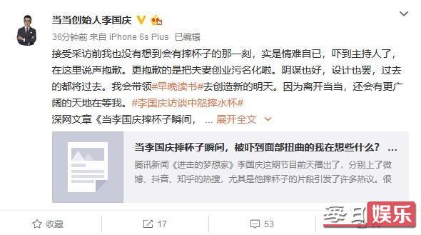 李国庆为摔杯道歉是怎么回事 李国庆是谁 他为什么要摔杯子?