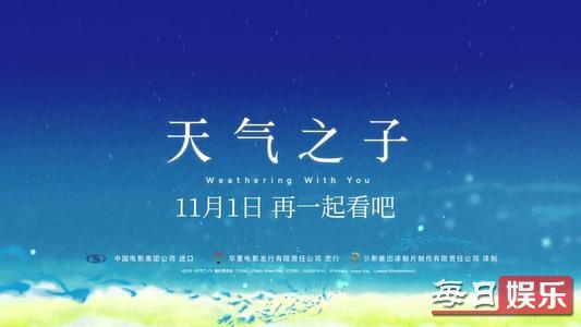 天气之子中国版何时上映 天气之子剧情介绍