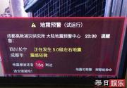 地震预警覆盖四川是怎么回事 地震预警是怎么做到的?