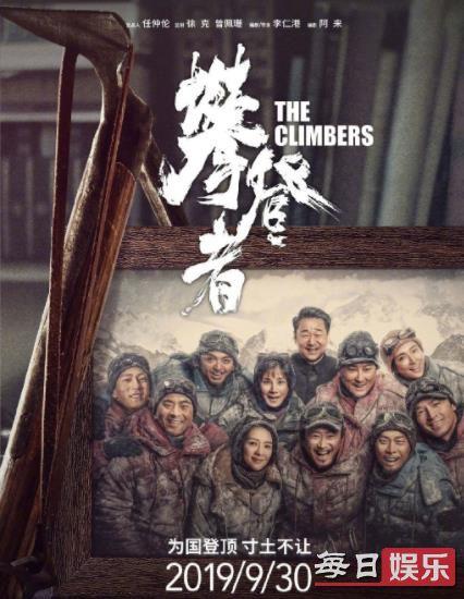 攀登者延长上映是真的吗 攀登者为何要延长上映?