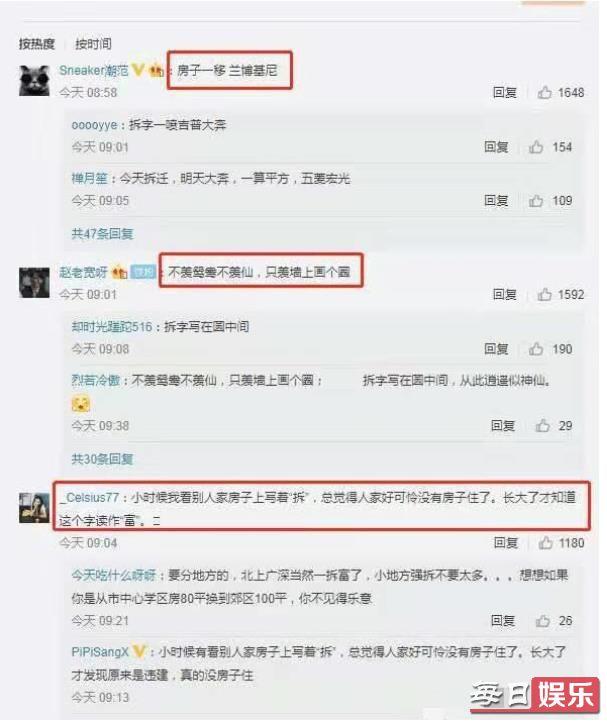 深圳城中村拆迁落实 网友:一夜暴富不是梦!