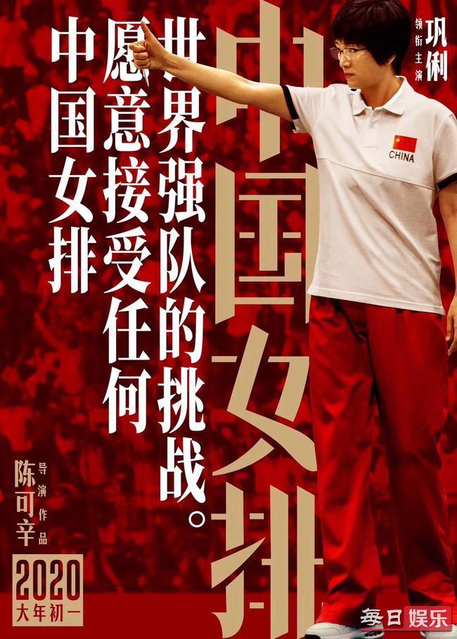 电影中国女排海报曝光 《中国女排》电影什么时候上映?