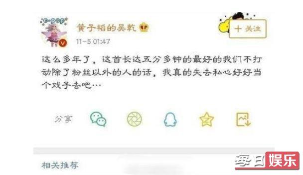 黄子韬退出微博是怎么回事 他退出的原因是什么?