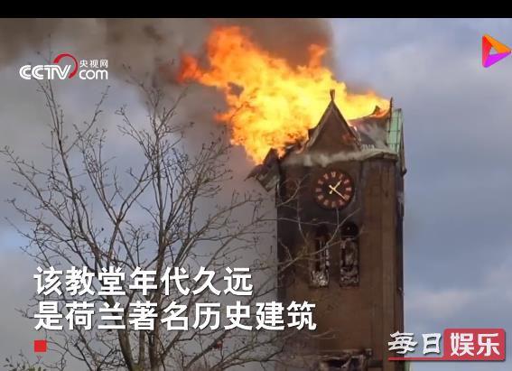 荷兰百年教堂失火具体情况 现场图片让人痛心不已!