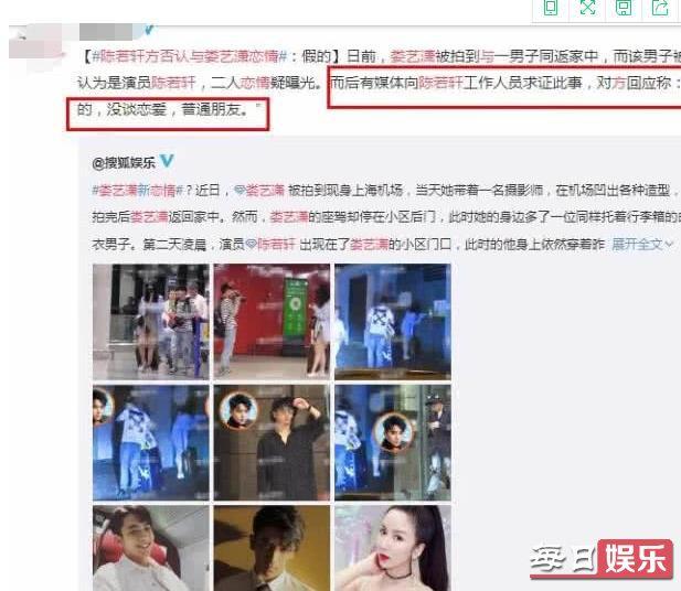 陈若轩否认恋情是怎么回事 陈若轩的绯闻女友是谁?