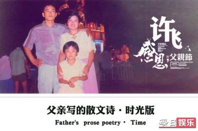父亲写的散文诗背后有真实的故事吗
