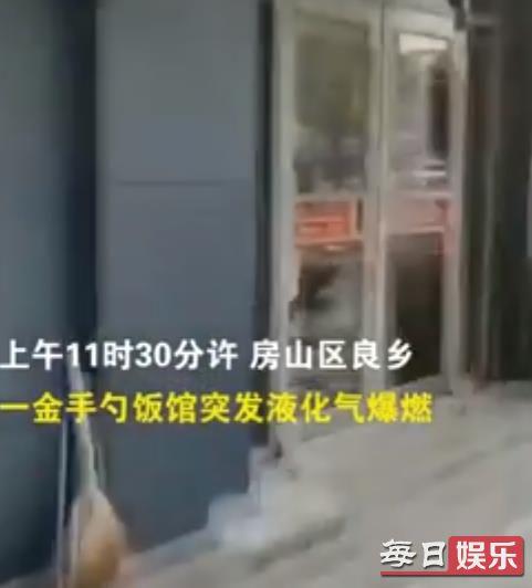 北京房山饭馆爆燃是怎么回事 生活中该如何预防爆燃事故?