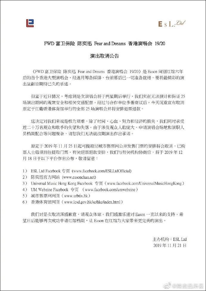 陈奕迅取消演唱会是怎么回事 背后的原因是什么?