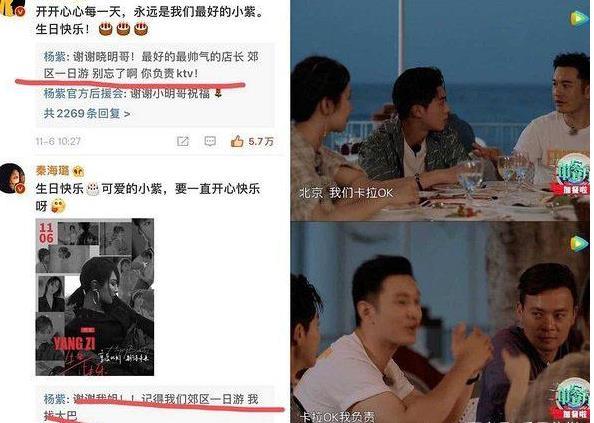 杨紫王俊凯唱K是什么情况 杨紫和王俊凯是什么关系?