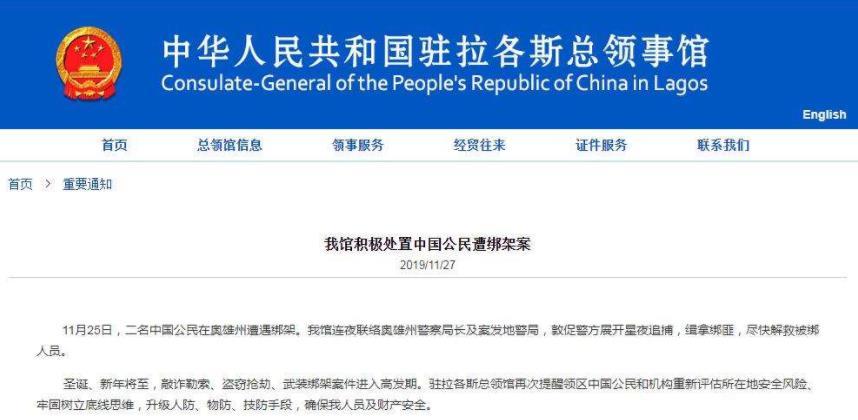 两中国公民被绑架怎么回事 华人在海外如何维护自身安全?