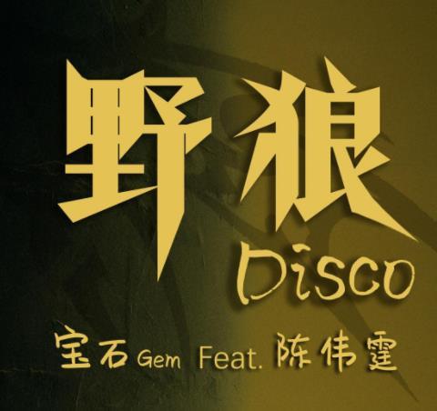 海军版野狼disco是什么情况 海军版野狼disco歌词