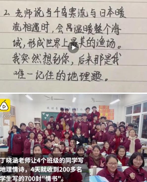 女老师收地理情书是什么情况 情书里都是写了什么?