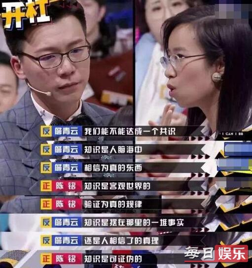 奇葩说第五季陈铭詹青云第几期