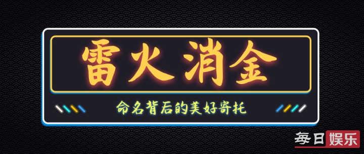 为什么命名叫武汉火神山、雷神山医院 渊源何在?