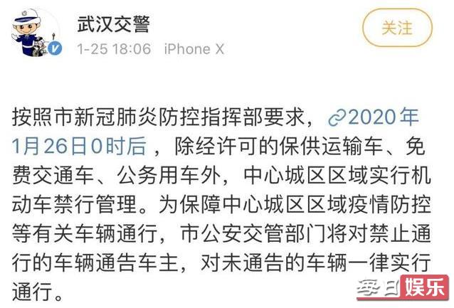 武汉交通部分解禁是什么意思 应如何解读?