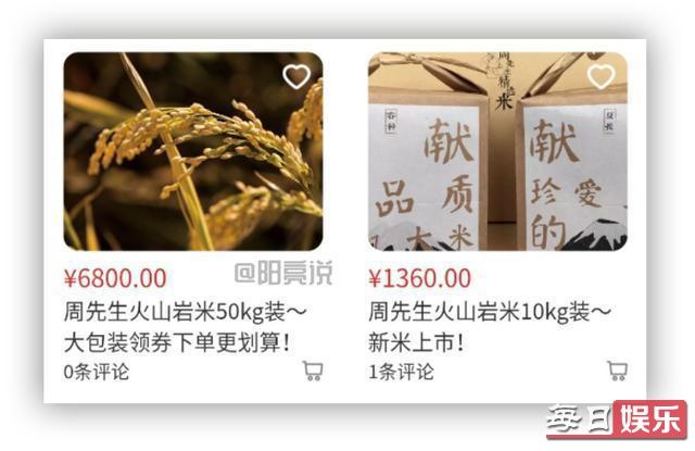周杰捐2万斤大米价值多少钱 周杰捐的什么牌子的大米?