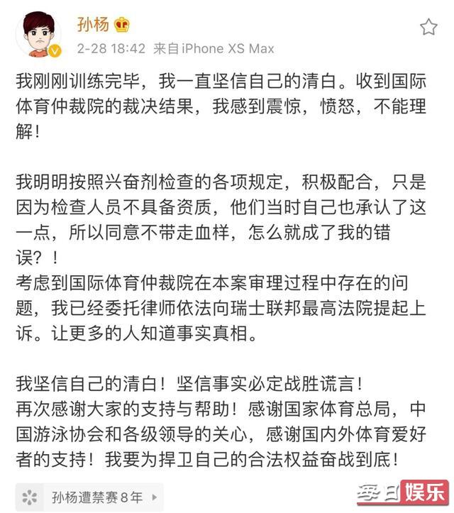 孙杨回应被禁赛说了什么 事件背后真相竟是这样!