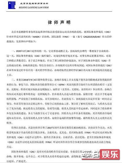 孙杨将30日内上诉 孙杨胜诉的几率有多大?