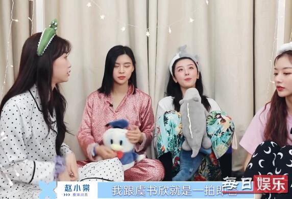 虞书欣和赵小棠怎么认识的