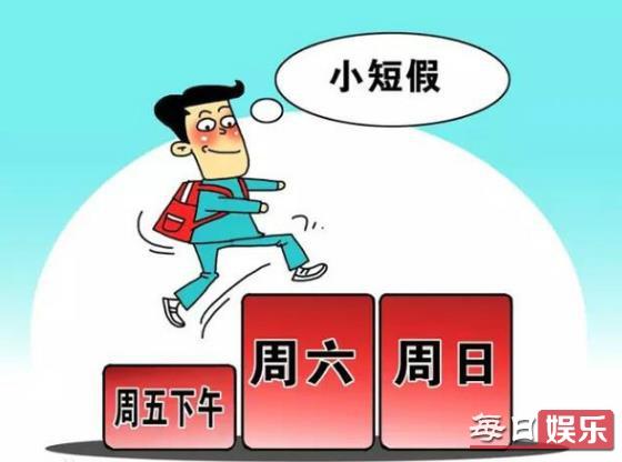 浙江鼓励一周休2.5天 哪些单位会实行 2.5天休假有何意义?