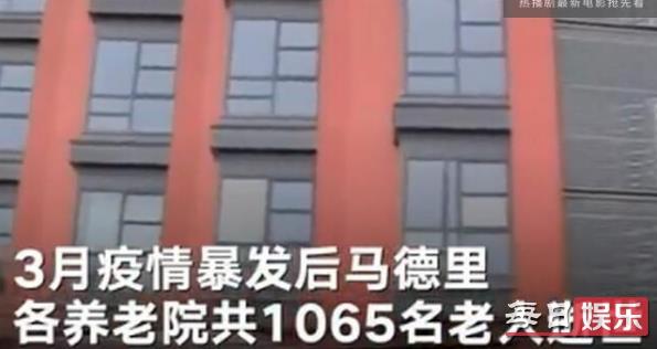 马德里养老院1065名老人去世 为何会出现这样的悲剧?