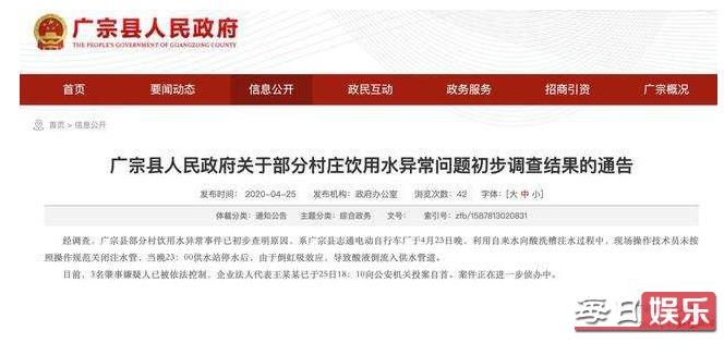 广宗饮用水异常问题调查结果公布 有没有造成不良后果?