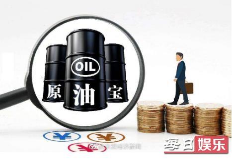 银保监会对原油宝立案调查怎么回事 原油宝事件始末
