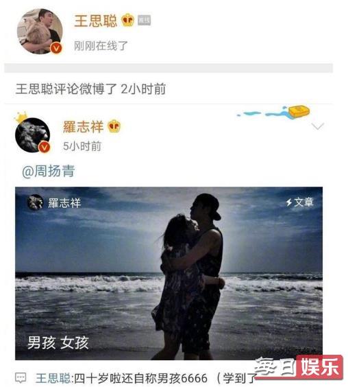 王思聪评论罗志祥说了什么 《男孩女孩》全文内容是什么?