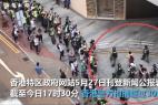 香港警方拘捕超过300人 香港到底发生了什么事?