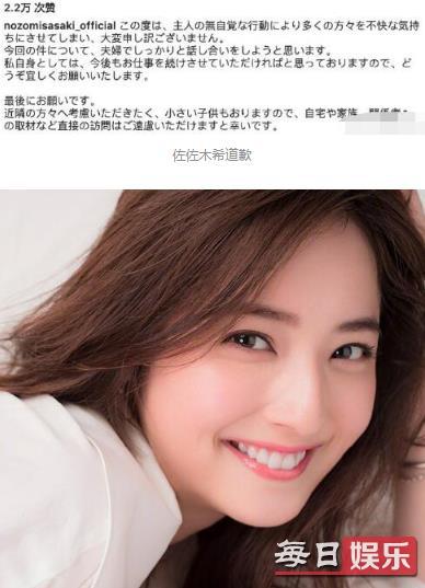 佐佐木希为丈夫丑闻道歉说了什么 到底发生了什么丑闻?