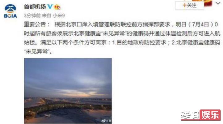 首都机场公布两项旅客离京条件是什么 北京目前疫情如何?
