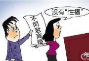 男子称未婚妻性冷淡要退彩礼 女方:他不行!