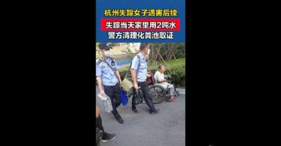 杭州女子失踪时家里用2吨水 杭州失踪女子是如何被杀害的?