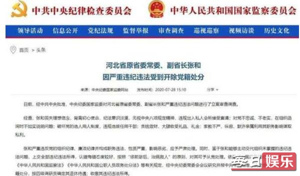 河北省原副省长张和被开除党籍 张和是谁 他犯了什么事?