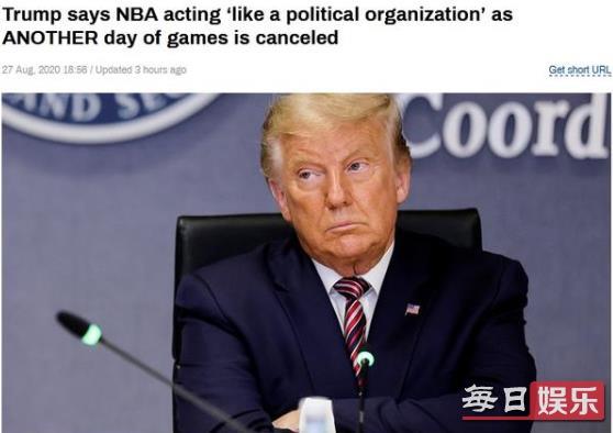 特朗普称NBA像一个政治组织 NBA到底做了什么?