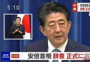 为什么日本首相安倍晋三正式辞职 谁将会是下一任首相?
